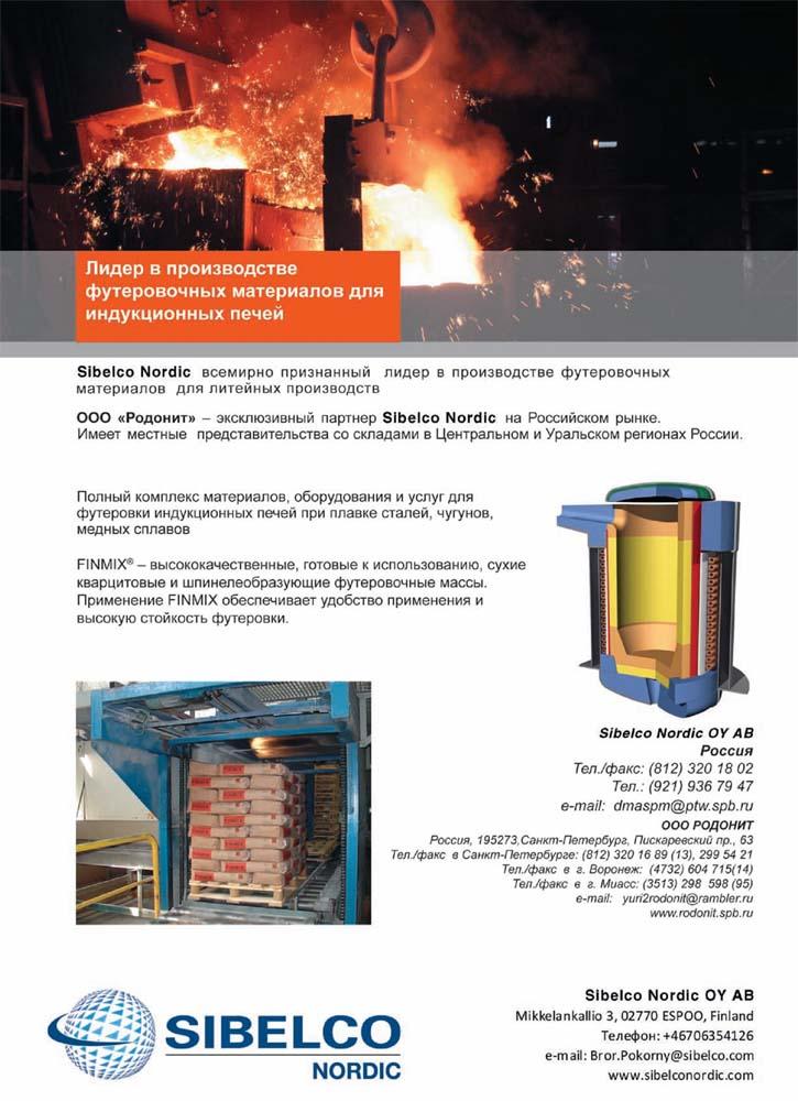 Дистеленсилиманитовая огнеупорная смесь для футеровки индукционных печей